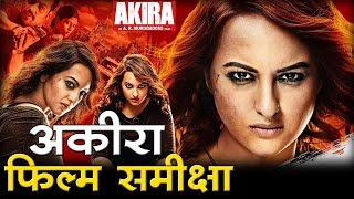 अकीरा :  फिल्म समीक्षा  I  AKIRA: Film Review