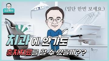 [치과튜브] 치과에 안 가도 충치 치료를 할 수 있을까??