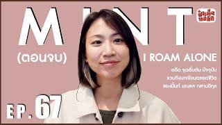 EP.67 (ตอนจบ) มิ้นท์ มณฑล กสานติกุล | I ROAM ALONE PART 2 | ป๋าเต็ดทอล์ก