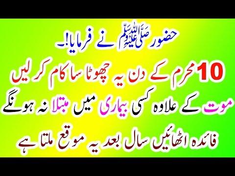 10 Muharram # Youme Ashura Ka Amal # Har Bimari Se Nijat ka Amal