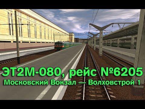 Trainz: ЭТ2М-080, рейс №6205, Московский Вокзал — Волховстрой 1