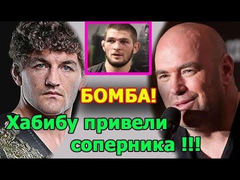 UFC нашли соперника ХАБИБУ НУРМАГОМЕДОВУ!!!