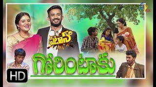 "Patas ""Gorintaaku Movie Spoof""