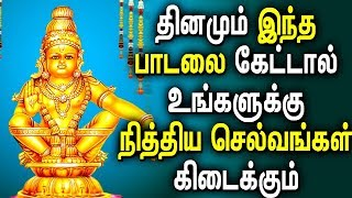 Powerful Ayyappa Songs for Successful Life/business | Ayyapan padal | Best Tamil Devotional Songs