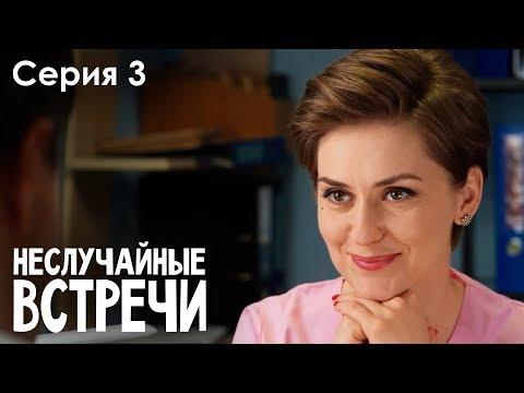 НЕСЛУЧАЙНЫЕ ВСТРЕЧИ. Серия 3