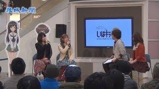 県のインターネットテレビ「いばキラTV」は19日、水戸市中原町のイオ...