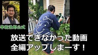 【辛坊治郎公式チャンネル】「辛坊の旅」番外編 私が毎週木曜と金曜の朝...