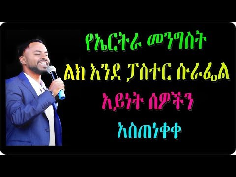 Ethiopia :የኤርትራ መንግስት  ልክ እንደ ፓስተር ሱራፌል  አይነት ሰዎችን  አስጠነቀቀ thumbnail