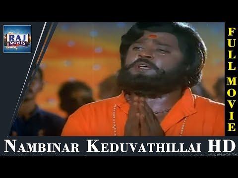 Nambinar Keduvathillai Tamil Full Movie | HD | Vijayakanth, Prabhu, Sudha Chandran | MSV| Raj Movies