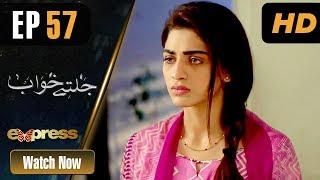 Pakistani Drama | Jaltay Khwab - Episode 57 | Express TV Dramas | Hira Soomro, Afraz Rasool