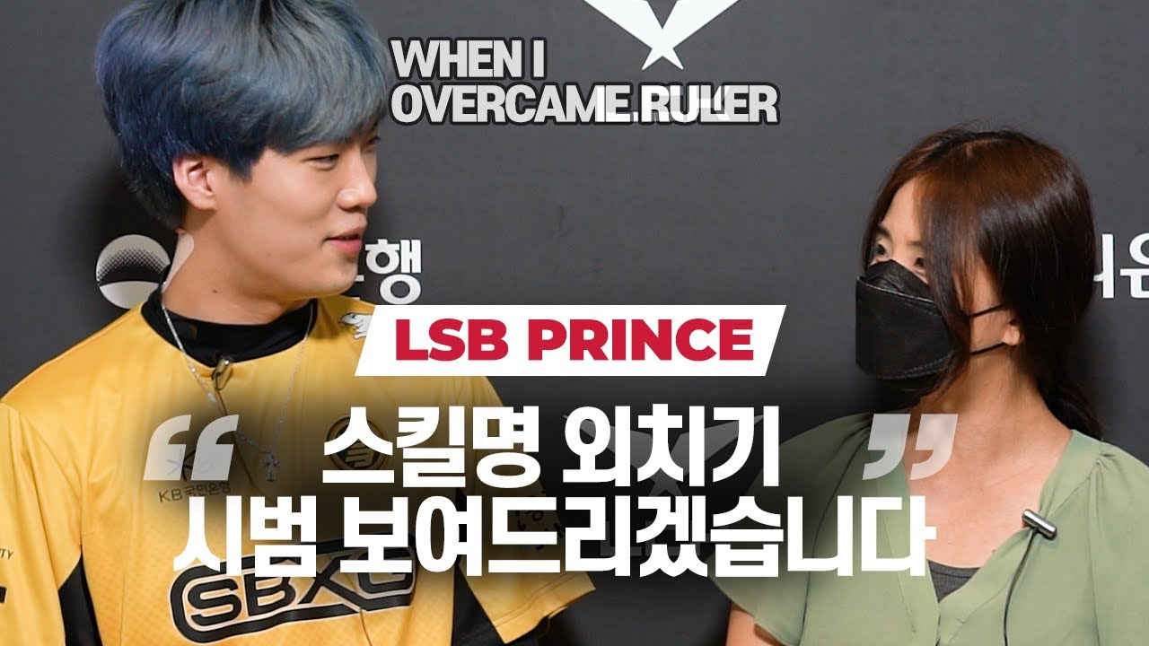 """LSB Prince: """"My ex-FPX teammates texted me one day ..."""""""