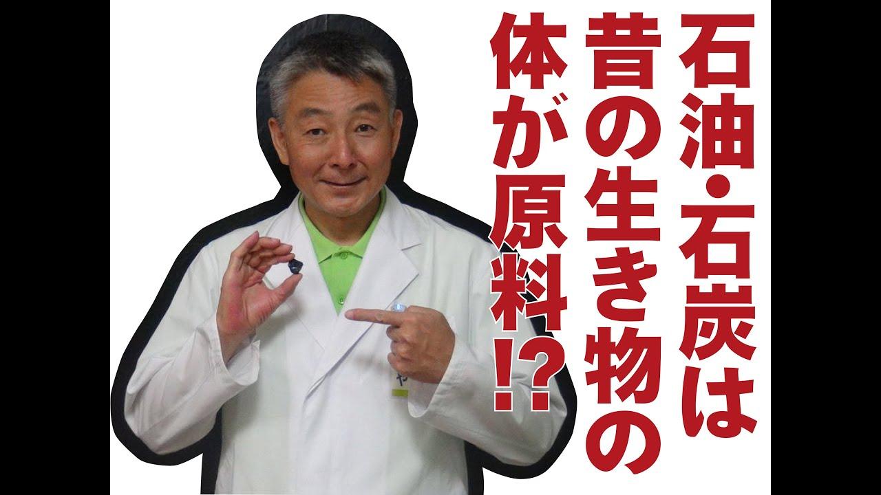 化石燃料の正體! - YouTube