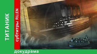 Титаник / Titanic. Символ Могущества Человека. StarMedia. Babich-Design. Документальный Фильм