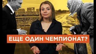 Еще один чемпионат мира в России? Нет, спасибо!