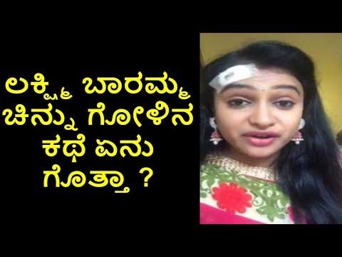 Chinnu Conterversey   Kavitha Chinnu   Lakshmi Baramma Serial   Lakshmi Baramma Kannada Serial