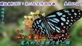 長崎の蝶々さん(長崎的蝴蝶姑娘)1957(日語~美空ひばり+翻譯)銘哥翻唱