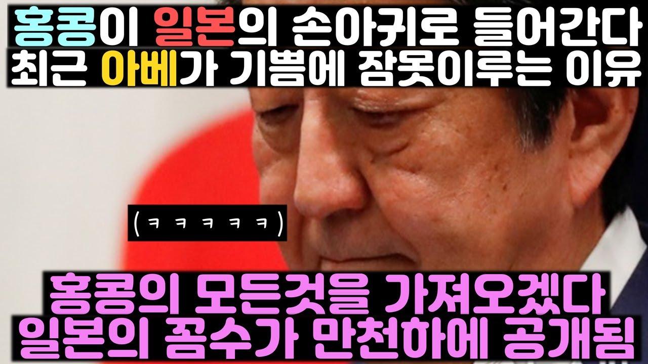 홍콩이 일본의 손아귀로 들어간다! 최근 아베가 기쁨에 잠못이루는 이유
