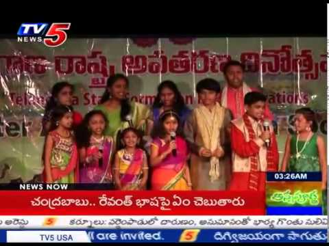 Greater Atlanta Telangana Society Celebrates Telangana Formation Day : TV5 News