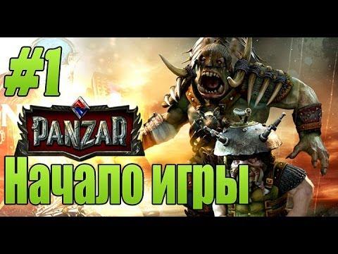 видео: panzar #1 Начало игры,проходим обучение
