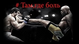 #Там,где боль // The Best Combat Sport Motivation video