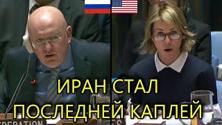 """США не ожидали такой РЕАКЦИИ В ООН   Небензя размазал """"запад"""" аргументами"""