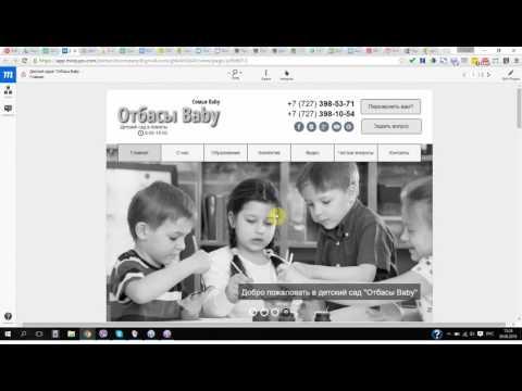 Проектируем сайт для детского сада. Концепция
