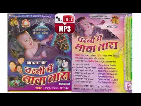 Title- Charni Me Nawa Tara Mp3 Song | SALEM'S PRESENTS | PAWAN, PANKAJ, MONIKA