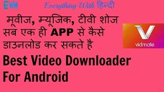 (Hindi) Best Video Downloader For Android || Very Useful App