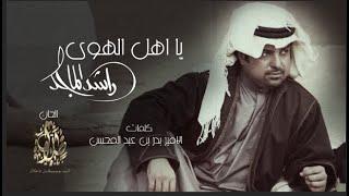 راشد الماجد - يا اهل الهوى ( حصريا ) 2020