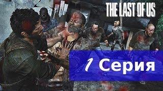 """Мир охватила страшная эпидемия. Игровой фантастический фильм """"The Last of Us"""" - 1 часть"""