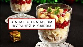 Салат с сыром, гранатом, курицей