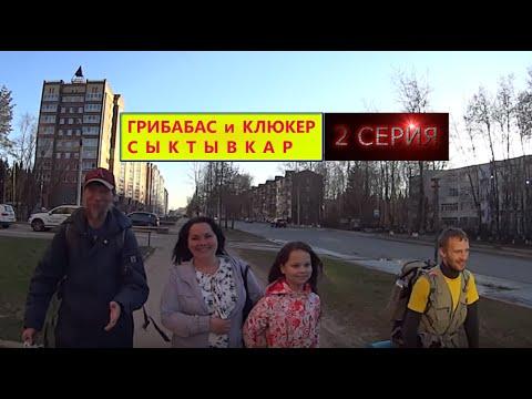Едем в Сыктывкар. 2 серия-Столица / Тони и Джонни