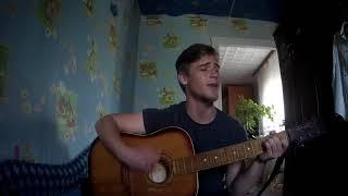 Макс Корж-Мотылек (кавер на гитаре)