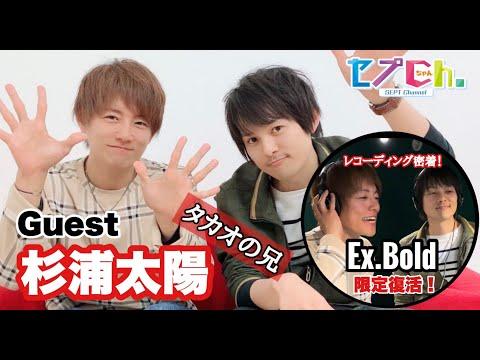 セプCh.第一回目! ゲストに主宰・タカオの兄「杉浦太陽」を招いて二人の組んでいたユニット「Ex.Bold」が限定復活!? こんな時だからこそ、何...