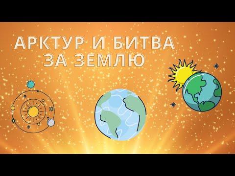 Арктур и их разборки на Земле