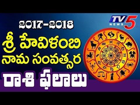 Rasi Phalalu 2017-2018 | Ugadi Panchangam | TV5 News