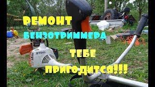 триммер Stihl FS 55 не развивает обороты/как отремонтировать самому/ПОДРОБНЫЙ РЕМОНТ