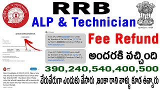 RRB ALP Technician 400 250 540 390 240 Fee Refund Application Group D Fee Refund SC ST OBC in telugu