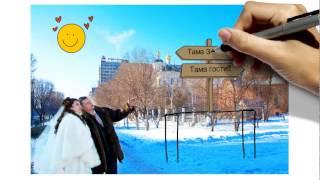 Счастливая свадьба в Оренбурге. Видеоролик сделаем и для Вас! Пишите в личку: rob99y@yandex.ru