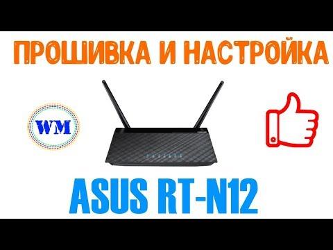 Прошивка и настройка роутера ASUS RT N12 Web-magician