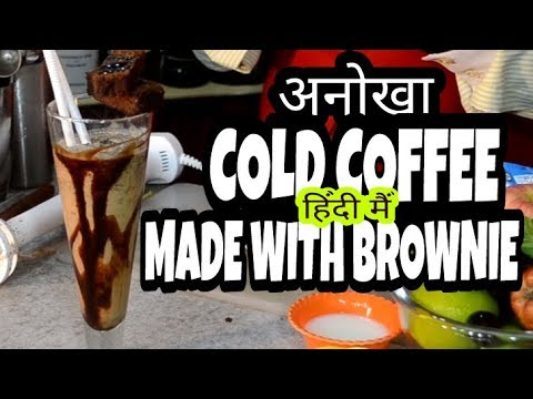 how to make cold coffee in hindi part 11 - YouTube