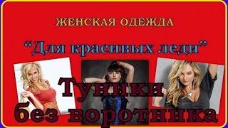 Магазин женской одежды Нижний Тагил Туники без ворота (3)