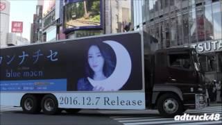 渋谷を走行する、栞菜智世 (かんな ちせ) 1st Album 2016年12月7日発売 ...