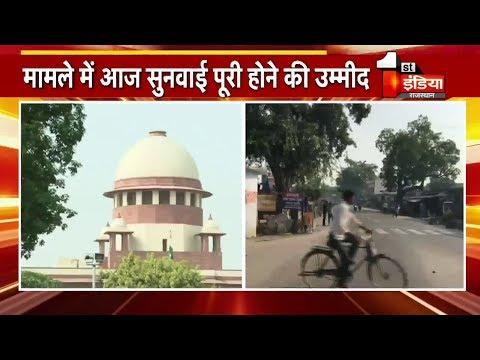 Ayodhya Case : हाई अलर्ट पर अयोध्या, शहर में धारा 144 लागू