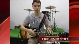 Уроки игры на гитаре в школе Music Story