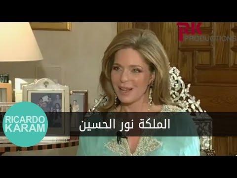 Qissat Liqaa - Queen Noor Al Hussein | قصة لقاء - الملكة نور الحسين