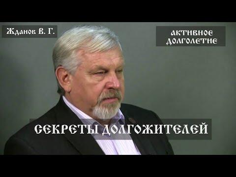 СЕКРЕТЫ ДОЛГОЖИТЕЛЕЙ | Жданов В. Г. | АКТИВНОЕ ДОЛГОЛЕТИЕ