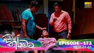 Husmak Tharamata | Episode 173 | 2020- 01- 01 Thumbnail