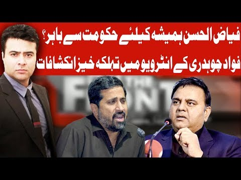 Fawad Chaudhry Exclusive Interview | On The Front with Kamran Shahid | 05 March 2019 | Dunya News