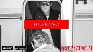 Смотреть клип Егор Кифес - Белый Лист
